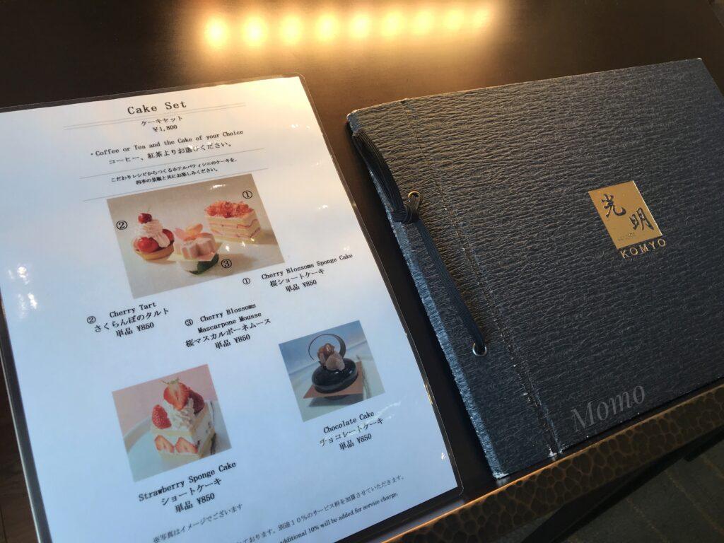 グランドプリンス高輪 ケーキ カフェ ブログ