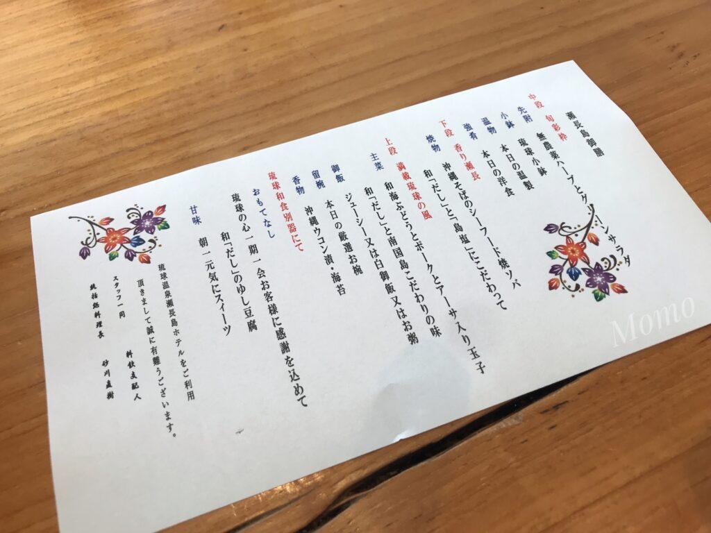瀬長島御膳 風庭 メニュー