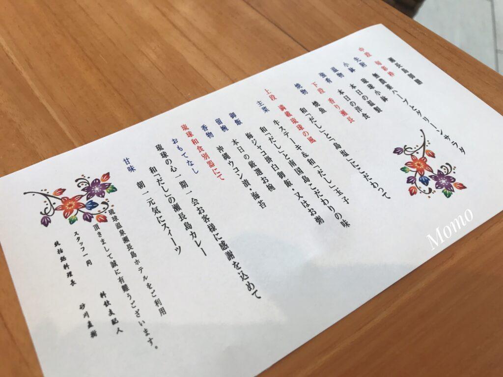 瀬長島ホテル レストラン メニュー
