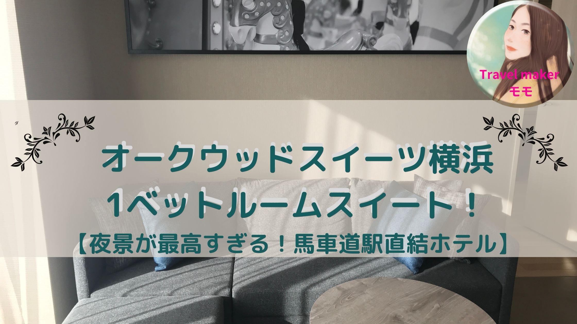 オークウッドスイーツ横浜 部屋 ブログ スイート
