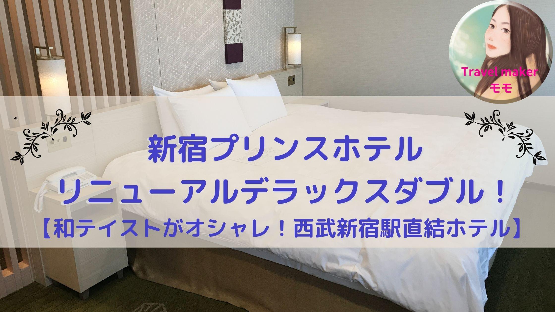 新宿プリンスホテル ブログ デラックスダブルルーム