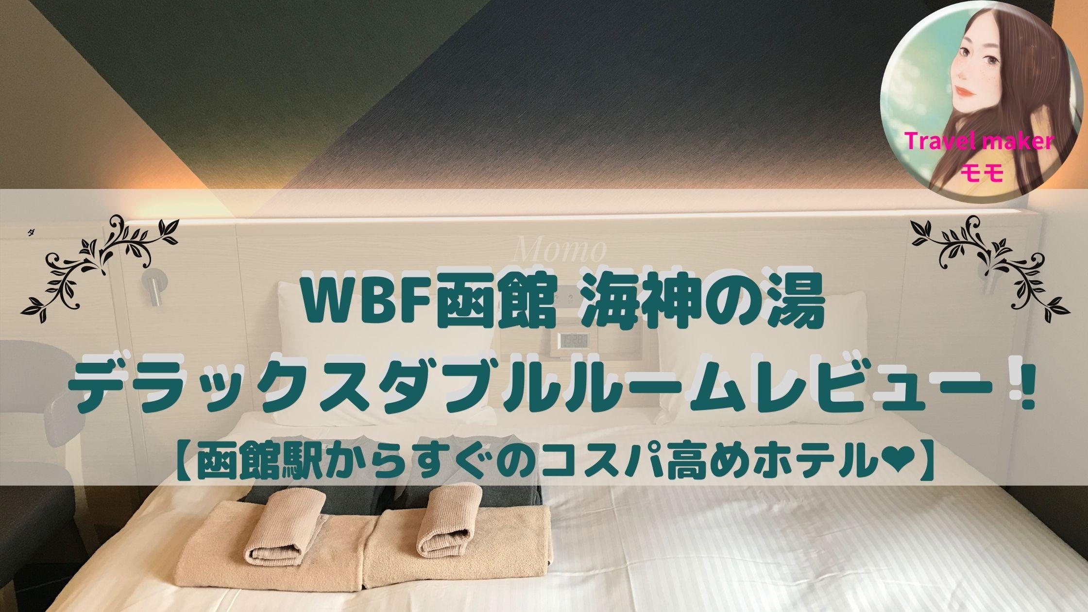 WBF 函館 ブログ