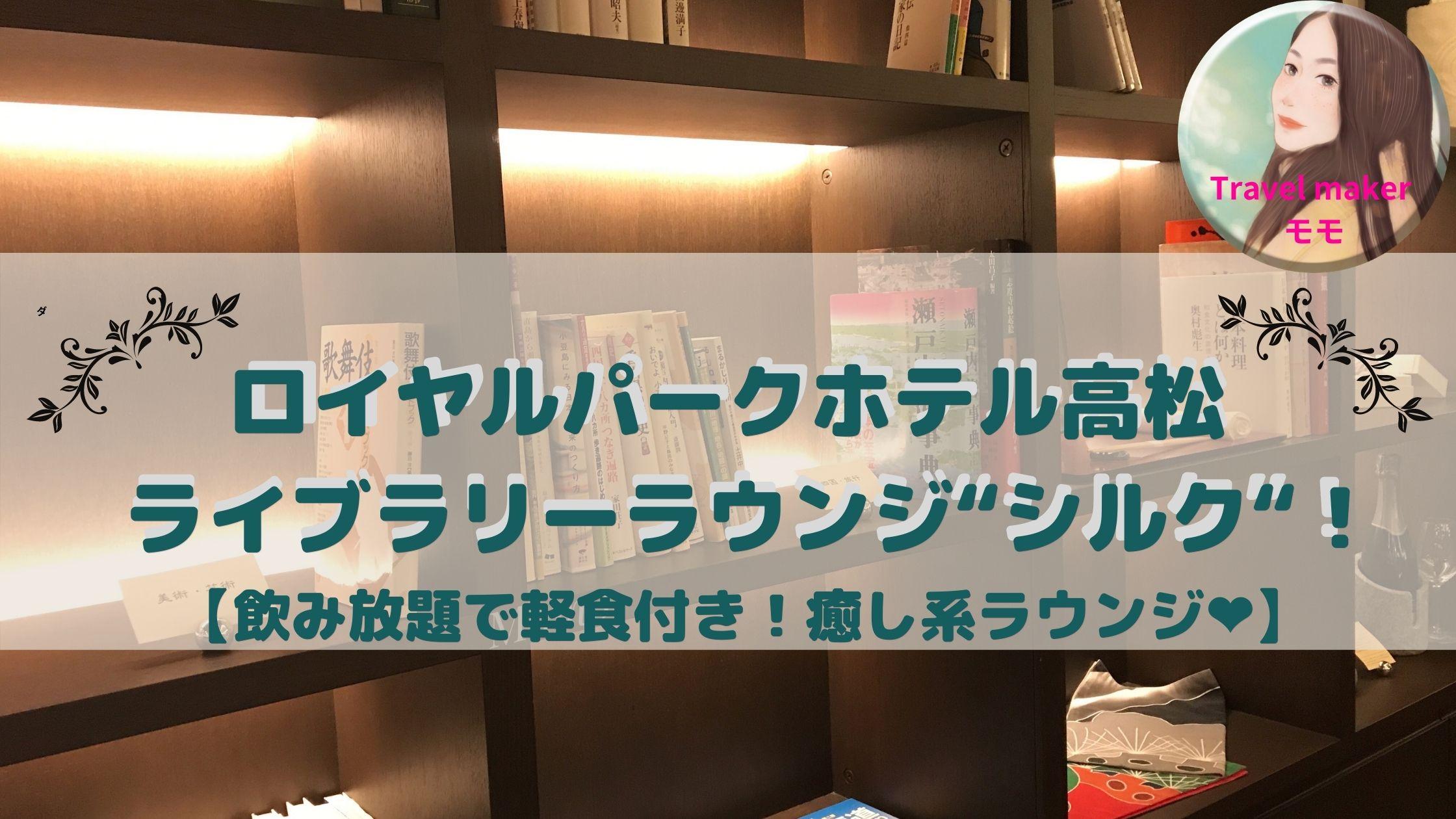 ロイヤルパークホテル高松 ブログ ラウンジ