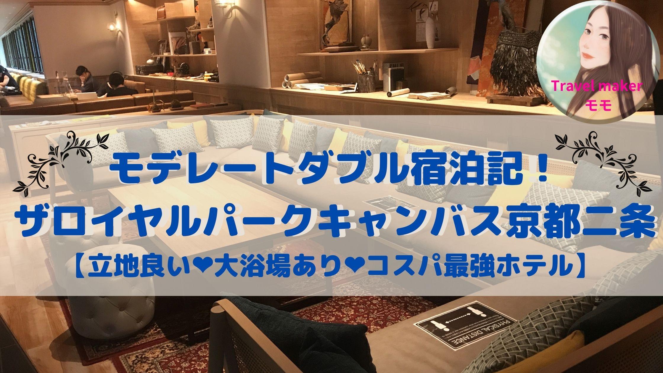 ザロイヤルパークキャンバス京都二条 ブログ 宿泊記