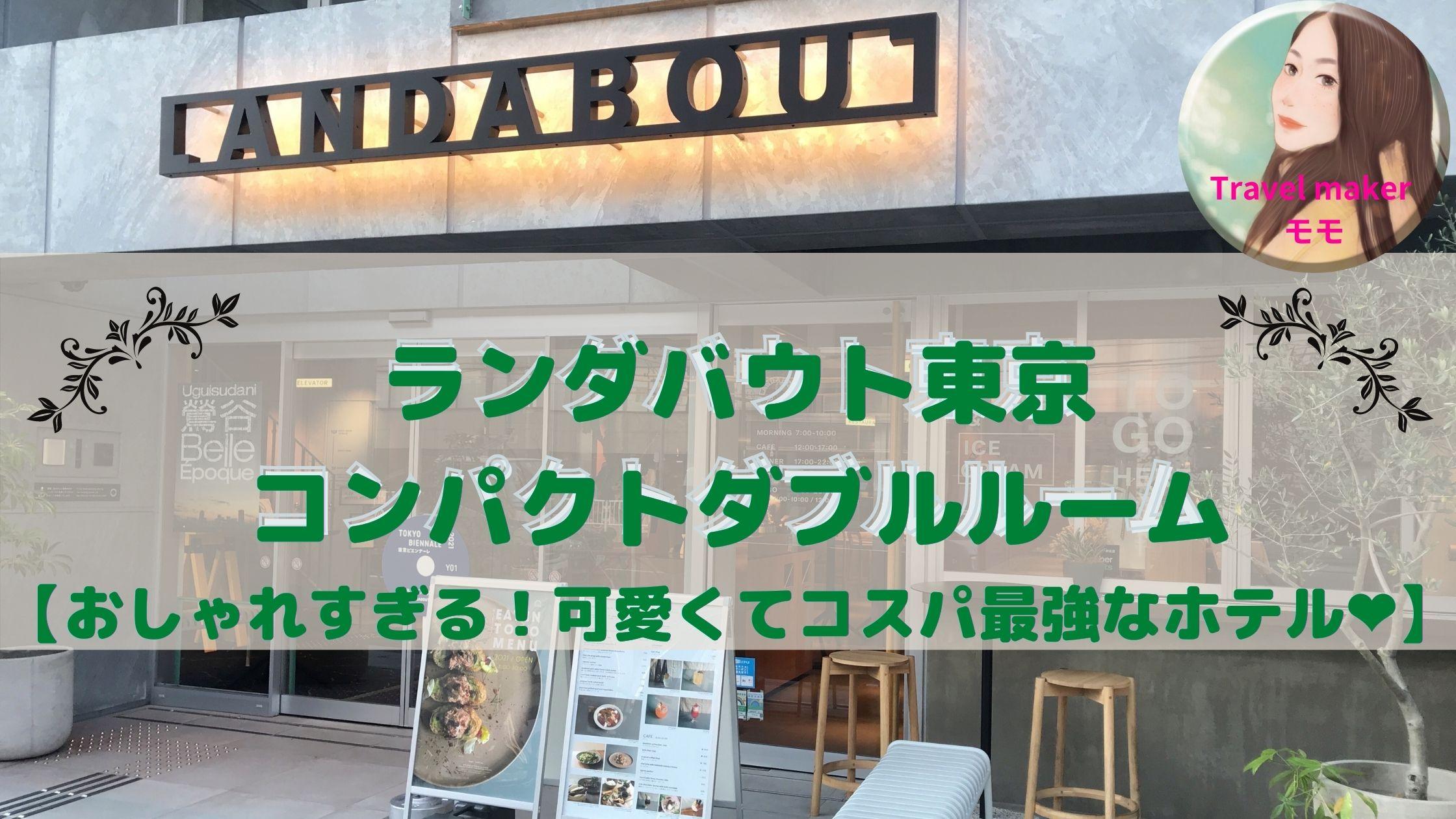 ランダバウト東京 ブログ かわいい