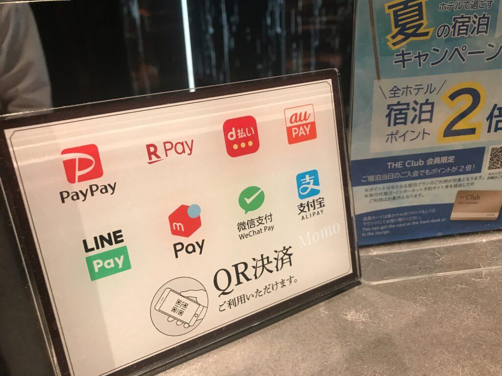 ザロイヤルパークキャンバス京都二条 QRコード決済