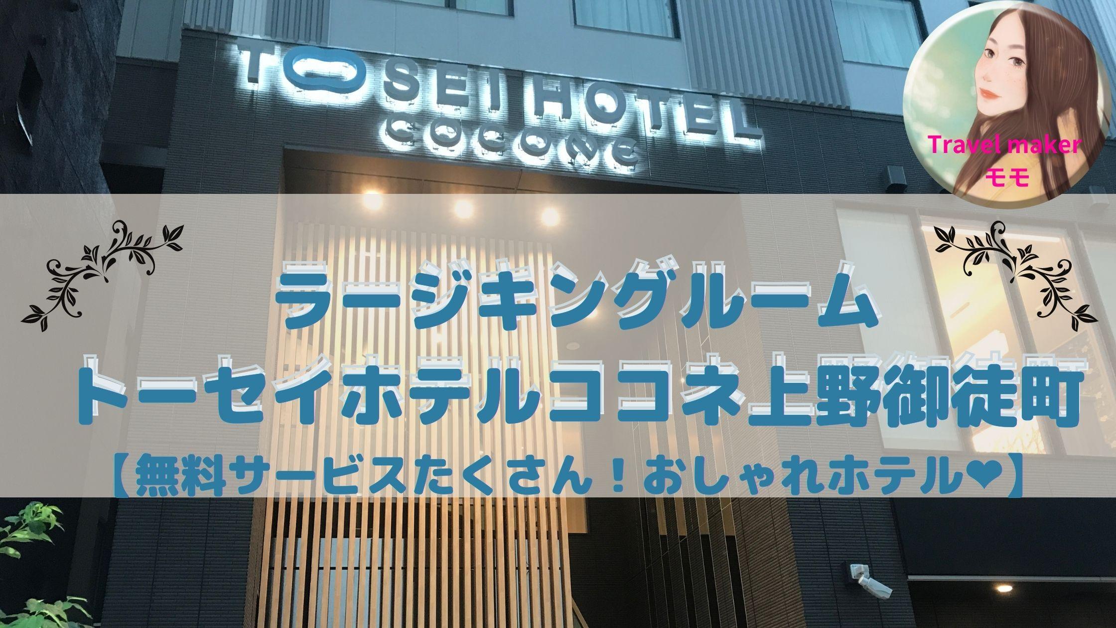 トーセイホテルココネ上野御徒町 ブログ レディースフロア