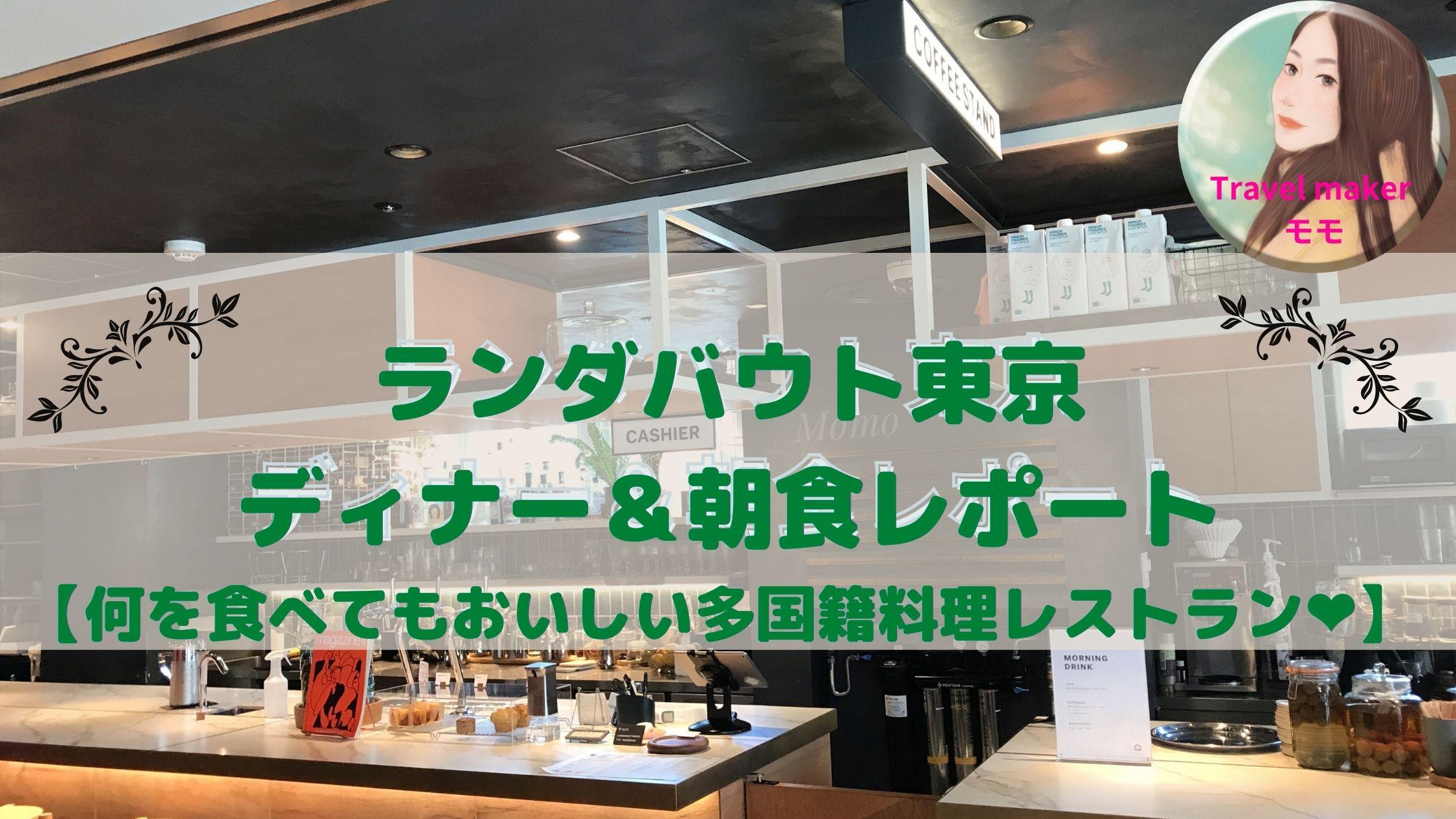 ランダバウト東京 朝食 ディナー ブログ