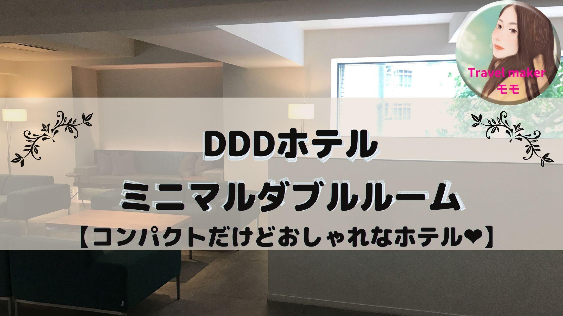 DDD HOTEL 予約 ブログ