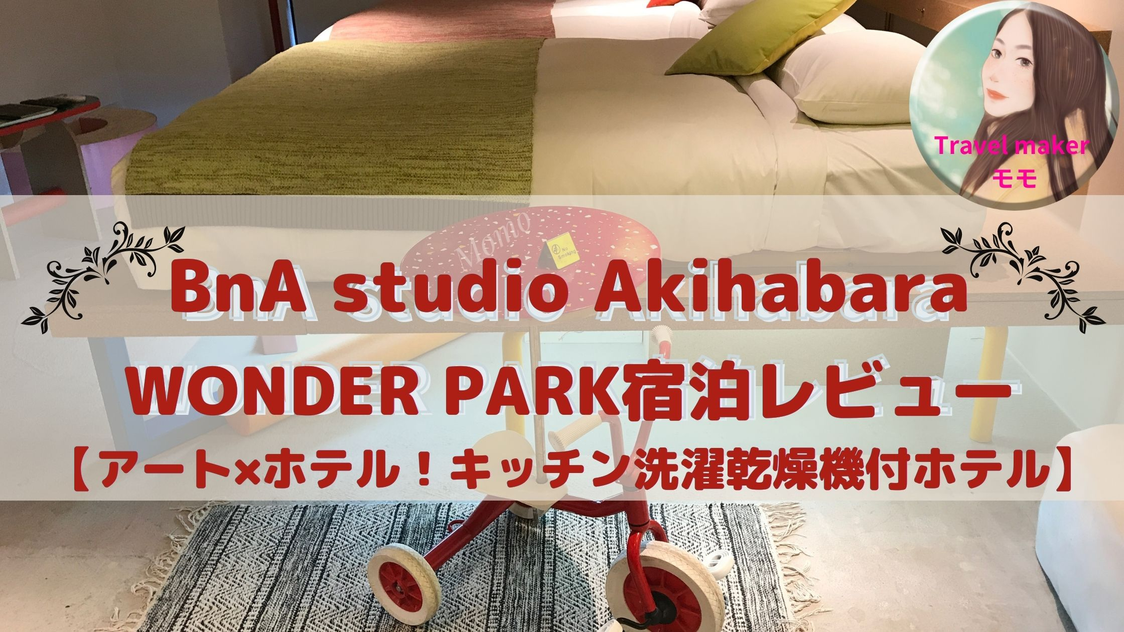BnA studio Akihabara 宿泊記 ブログ