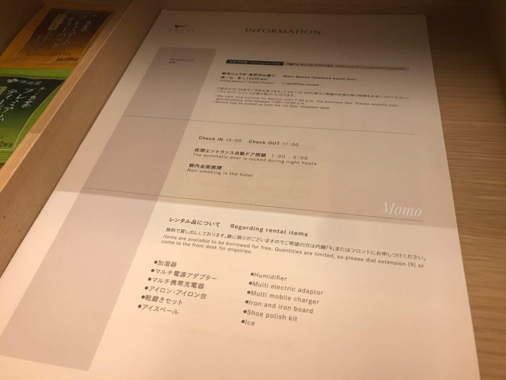 TSUKI 東京 レンタル品 貸出品