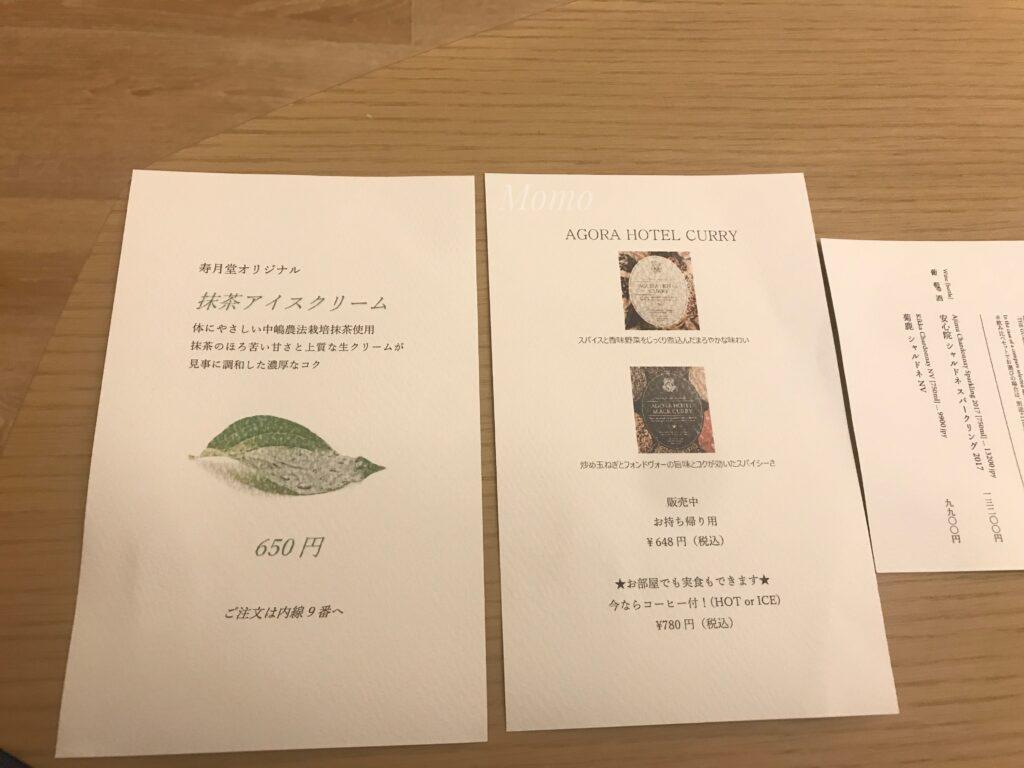 TSUKI 東京 アイスクリーム