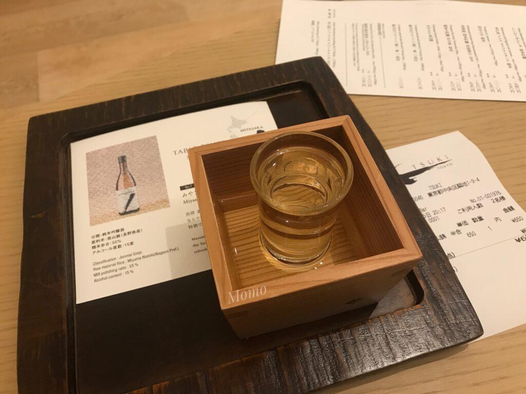 TSUKI 東京 日本酒 ホテル