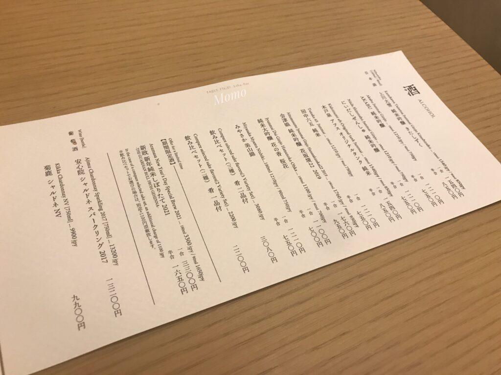 TSUKI東京 日本酒バー メニュー