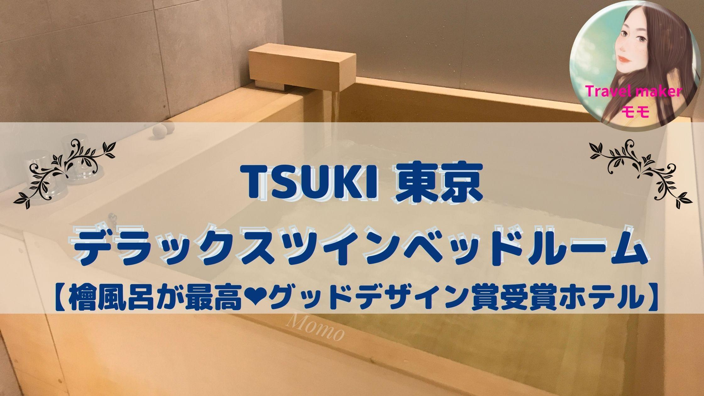 TSUKI東京 ブログ 宿泊
