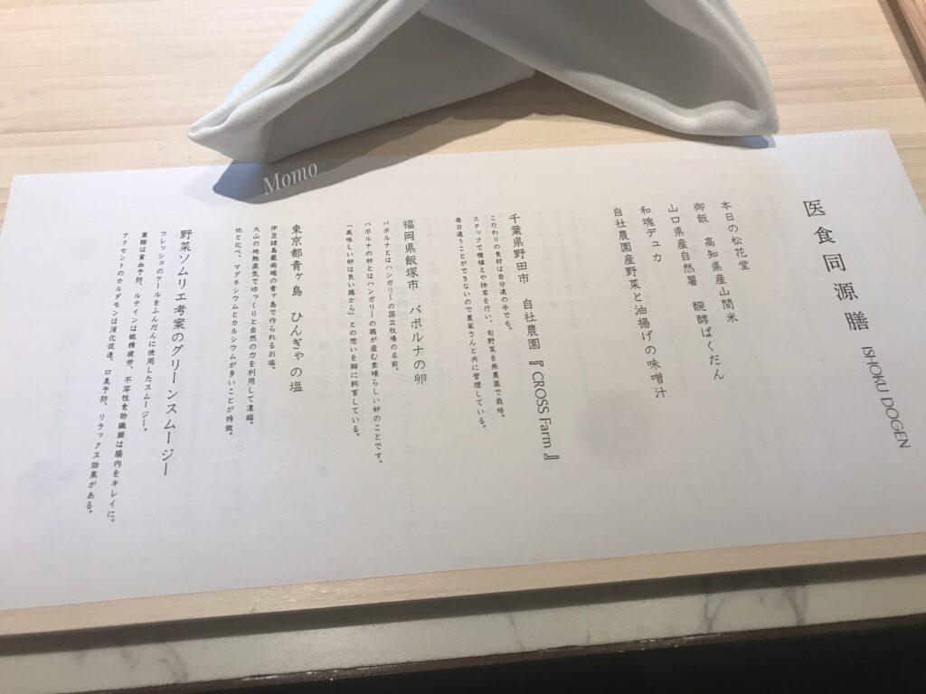 フレイザースイート赤坂 赤坂ホテル 朝食