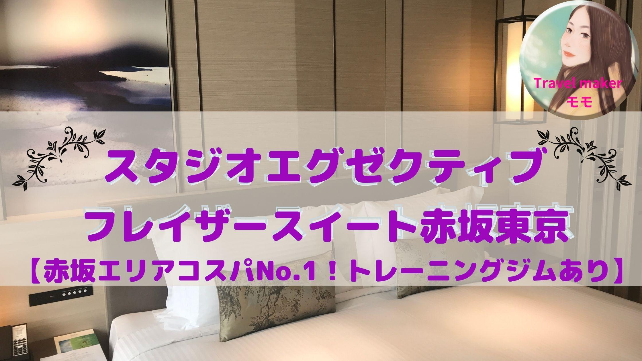 赤坂 ホテル おしゃれ ブログ